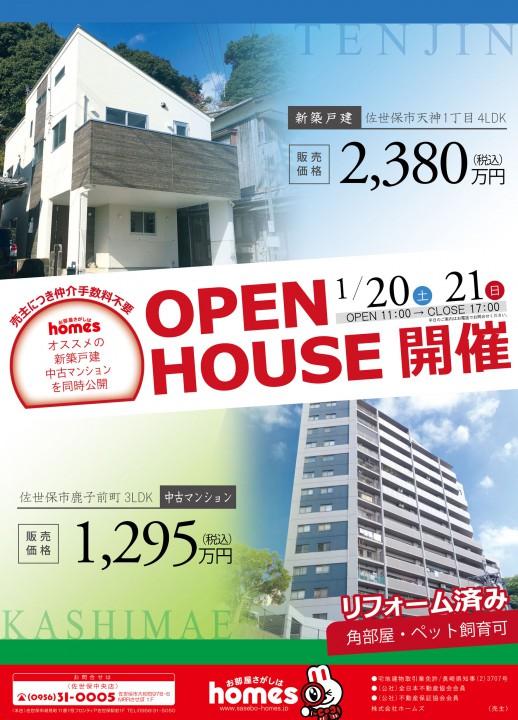 ◆◇◆オープンハウス開催◆◇◆