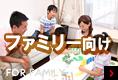 ファミリー向け FOR FAMILY