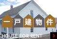 一戸建物件 HOUSE FOR RENT