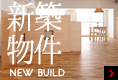 新築物件 NEW BUILD