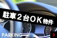 駐車2台OK物件 PARKING