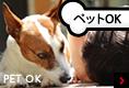ペットOK PET OK