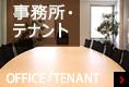 事務所・テナントOFFICE/TENANT