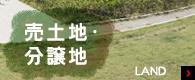 売土地・分譲地LAND