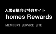 入居者様向け特典サイトhomes Rewards MEMBERS SERVICE SITE